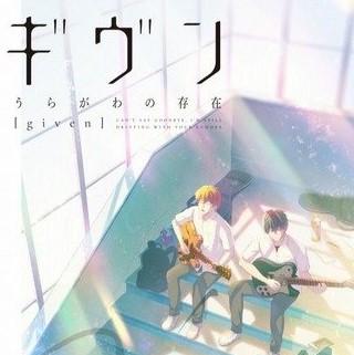 OVA Given: Uragawa no Sonzai UPDATE